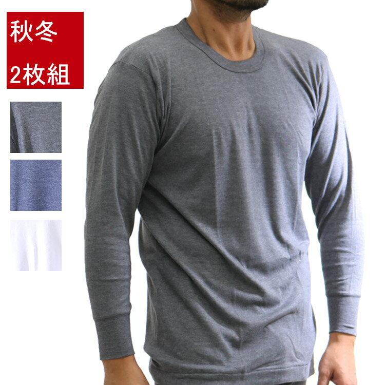 2枚組み/長袖まる首シャツ/スムースニット編み/下着/肌着/あったか/秋冬/2枚セット/メンズ/白/グレー/ブルーグレー