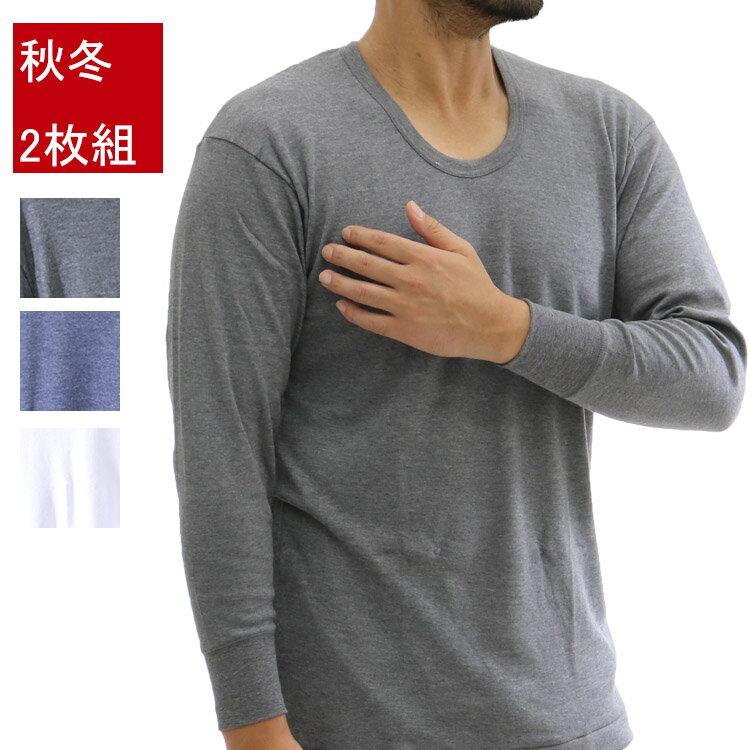 2枚組み/長袖U首シャツ/スムースニット編み/下着/肌着/あったか/秋冬/2枚セット/メンズ/白/グレー/ブルーグレー