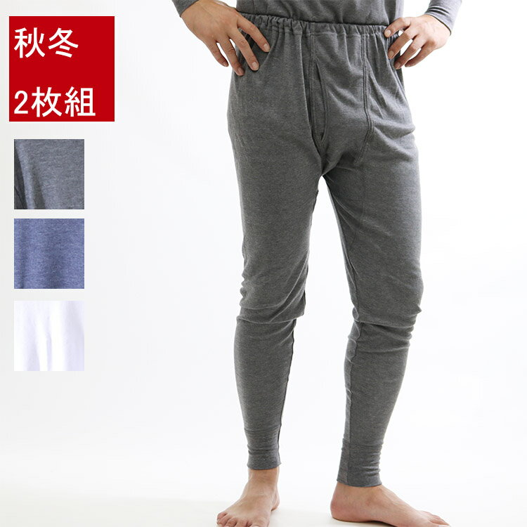 2枚組み/ズボン下/スムースニット編み/下着/肌着/あったか/秋冬/前開き/2枚セット/メンズ/白/グレー/ブルーグレー/ももひき/すててこ