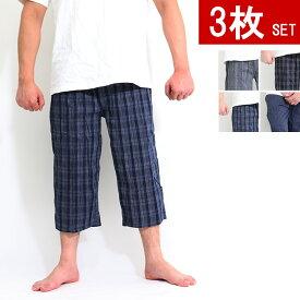 ポケット付き ステテコ 3枚セット メンズ すててこ 福袋 セット 下着 7分丈 前あき 定番ステテコ ポケット 和風 バックポケット