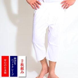 日本製【2枚組】伸びるニットクレープ生地 ステテコ 2枚セット(14-320)メンズ 春夏 消臭加工 涼しい 春夏 白