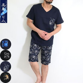 高島ちぢみ パジャマ メンズ 日本製 春 夏 半袖 シャツ ポケット付き ステテコハーフパンツ 上下セット ワンマイルウエア 綿100% 父の日ギフト 涼しいルームウエア 部屋着 上下組