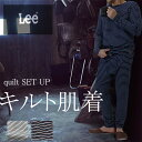送料無料 Lee(リー)あったか秋冬用ニットキルト肌着上下セット(ダイヤ キルト生地+ボーダー柄)(長袖と長タイツ…