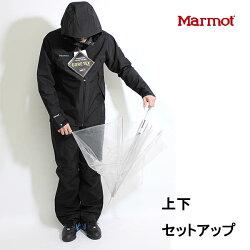 送料無料)Marmot(マーモット)レインスーツ上下組みEssentialPacSuit(エッセンシャルパックスーツ)MJR-S6002Fレインウエア上下セット(GORE-TEX®ゴアテックス)