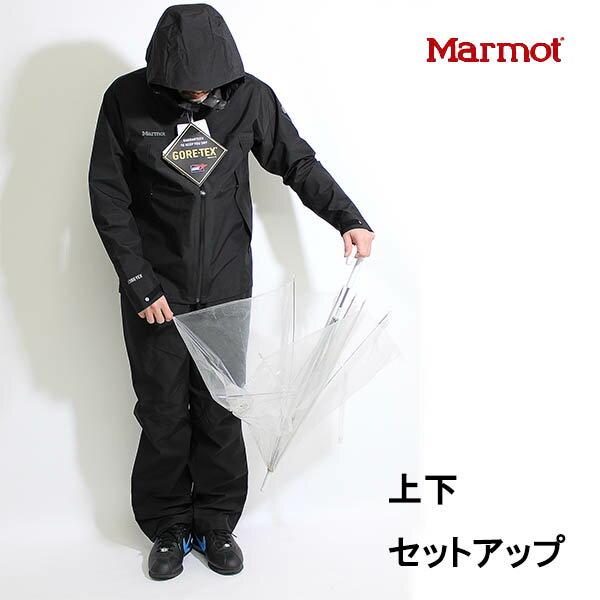 送料無料)Marmot(マーモット)レインスーツ上下組みEssential Pac Suit(エッセンシャルパックスーツ)MJR-S6002F レインウエア上下セット(GORE-TEX® ゴアテックス)レインコート