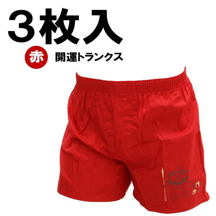 3枚入り福袋/開運トランクス/3枚組み/メンズ/赤肌着/赤トランクス/綿100%/柄おまかせのセット/送料無料
