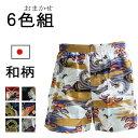 日本製 和柄 トランクス 色柄おまかせ6色組み/送料無料/6枚セット/福袋/メンズインナー/男性用/紳士