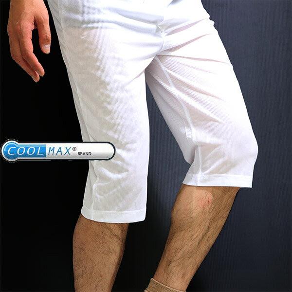 送料無料クールマックス素材メンズ ステテコ 吸汗速乾 COOLMAX 機能性肌着