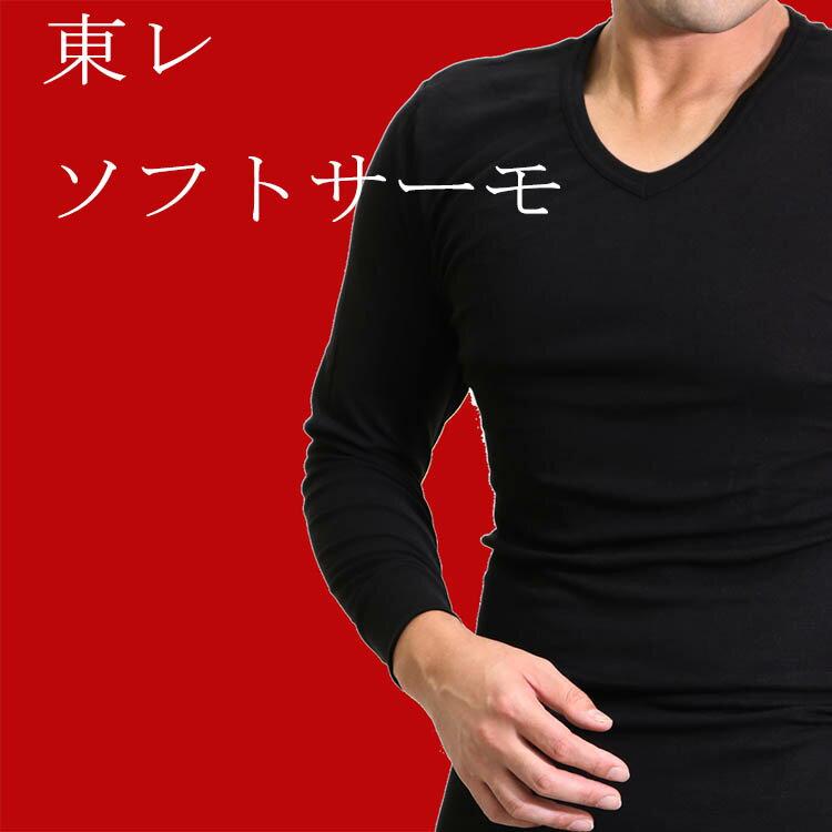 東レ ソフトサーモ発熱あったか長袖VネックTシャツ【機能肌着】メンズインナー