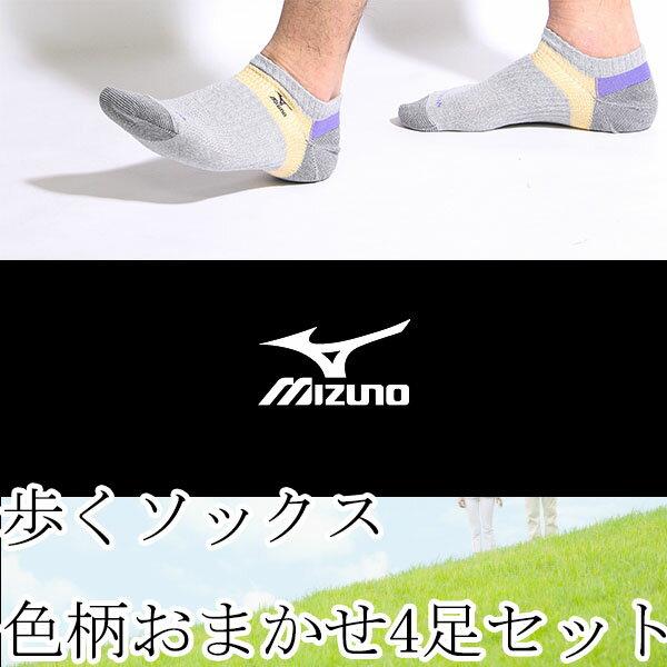 送料無料4足セット福袋 MIZUNO(ミズノ)歩く ウォーキングソックス(色柄おまかせ4足組み)口ゴムゆったり抗菌丈夫フィットサポート靴下 メンズ 男性用 ミズノ MIZUNO ソックス