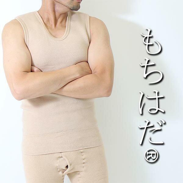 送料無料)【もちはだ】ベスト極厚生地(Mサイズ、Lサイズ)ベージュ日本製 もっとあったか(防寒インナー 肌着)