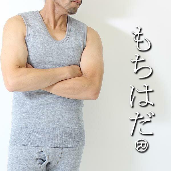 送料無料)【もちはだ】ベスト極厚生地(Mサイズ、Lサイズ)グレー日本製 もっとあったか(防寒インナー 肌着)