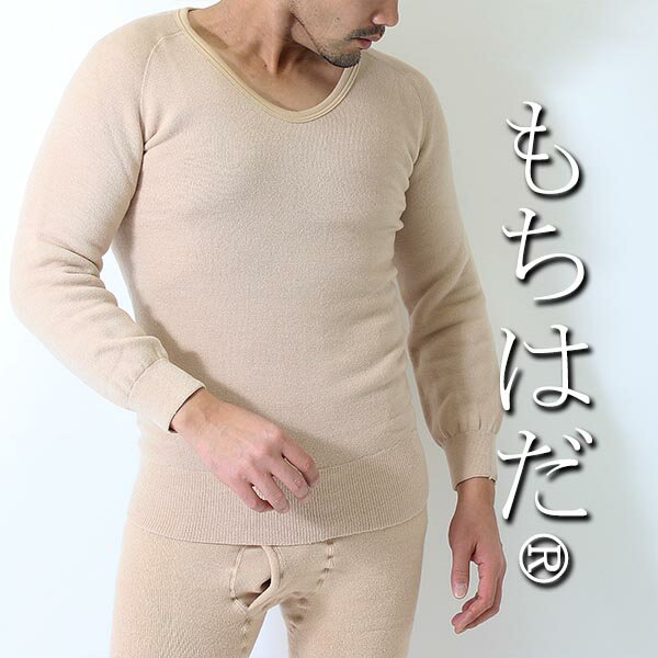 送料無料)【もちはだ】長袖 U首シャツ 極厚生地(Mサイズ、Lサイズ)ベージュ日本製 もっとあったか(防寒インナー 肌着)