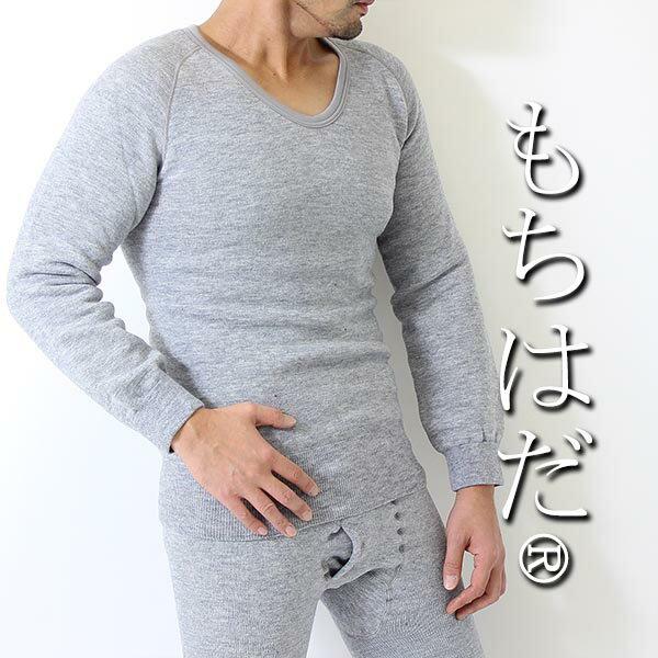 送料無料)【もちはだ】長袖 U首シャツ 極厚生地(Mサイズ、Lサイズ)グレー日本製 もっとあったか(防寒インナー 肌着)