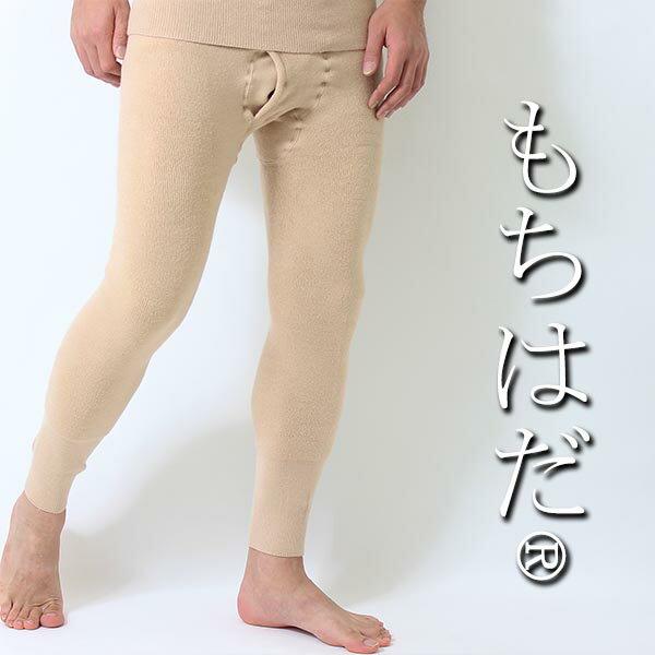 送料無料)【もちはだ】ロングタイツ 極厚生地(Mサイズ、Lサイズ)ベージュ 日本製 もっとあったか(防寒インナー肌着)