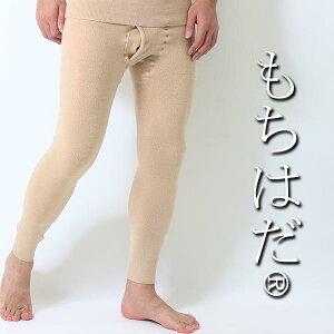 【もちはだ】ロングタイツ 極厚生地 Mサイズ、Lサイズベージュ 日本製 もっとあったか防寒インナー肌着 送料無料 植村直己