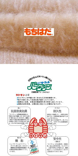 送料無料)【もちはだ】ベスト極厚生地(Mサイズ、Lサイズ)ベージュ日本製もっとあったか