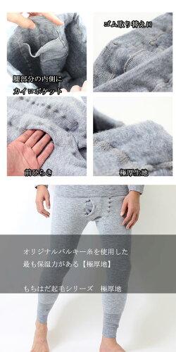送料無料)【もちはだ】ロングタイツ極厚生地(Mサイズ、Lサイズ)グレー日本製もっとあったか