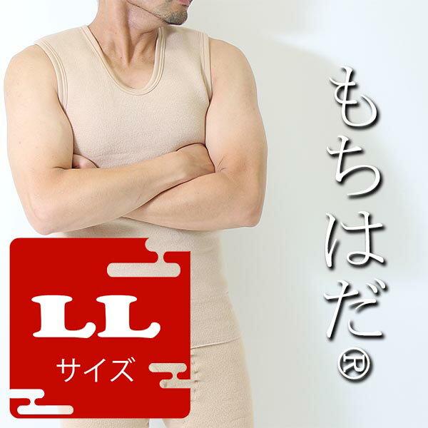 送料無料)【もちはだ】ベスト極厚生地(LLサイズ)ベージュ日本製 もっとあったか(もちはだ インナー 防寒肌着)