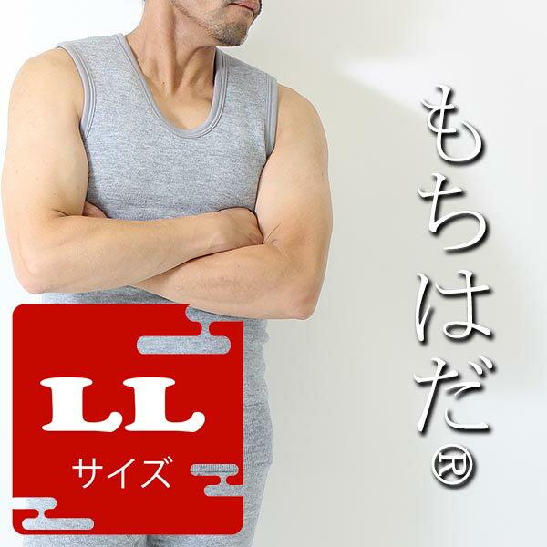 送料無料)【もちはだ】ベスト極厚生地(LLサイズ)グレー日本製 もっとあったか(もちはだ インナー 防寒肌着)
