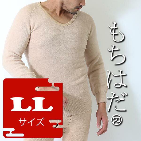 送料無料)【もちはだ】長袖 U首シャツ 極厚生地(LLサイズ)ベージュ日本製 もっとあったか(もちはだ インナー 防寒肌着)