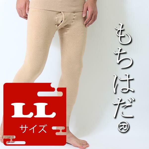 送料無料)【もちはだ】ロングタイツ 極厚生地(LLサイズ)ベージュ日本製 もっとあったか(もちはだ インナー 防寒肌着)