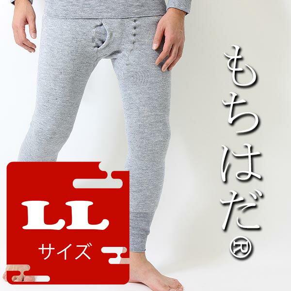送料無料)【もちはだ】ロングタイツ 極厚生地(LLサイズ)グレー日本製 もっとあったか(もちはだ インナー 防寒肌着)