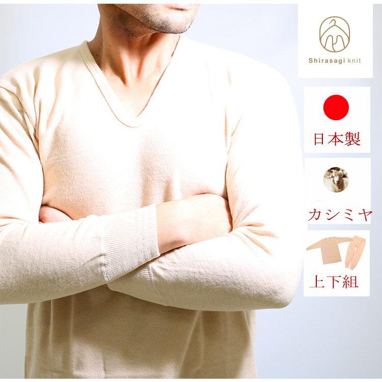 日本製 カシミヤ混 遠赤 肌着/上下組み/長袖U首/長ズボン下/上下セット/HOTCATCH/三菱レイヨン/もっとあったか