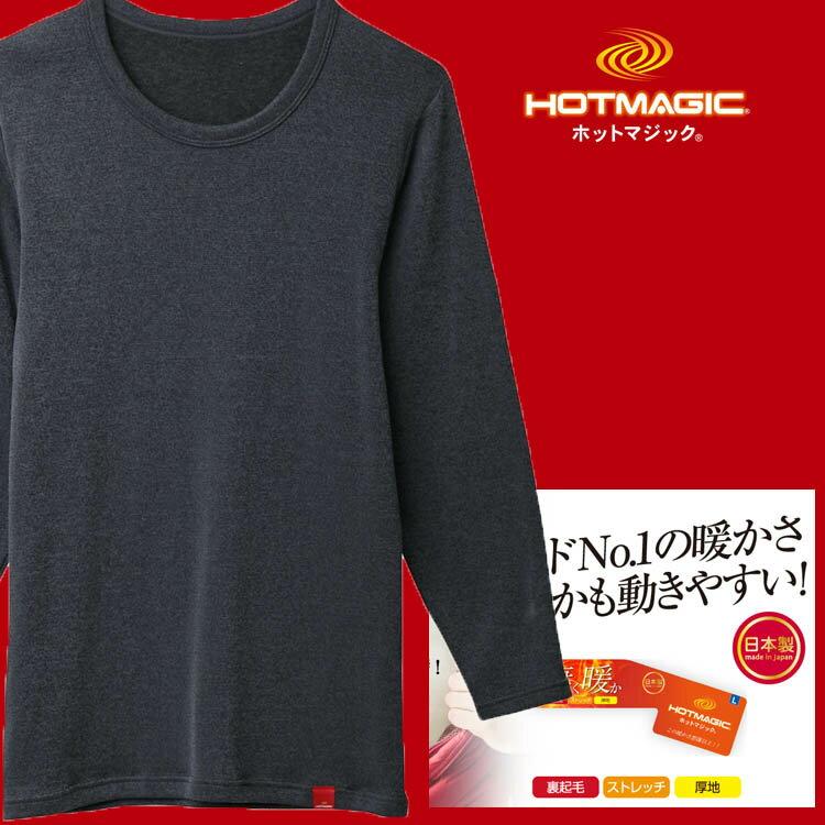 グンゼ HOTMAGIC(ホットマジック)長袖丸首シャツ/凄くあったか/裏起毛/ストレッチ/前あき/紳士/秋冬/MH0708N/ヒートテックよりもっとあったか