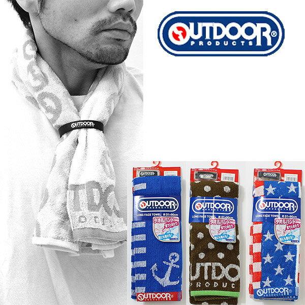 アウトドア(OUTDOOR)スポーツマフラータオル(ロングフェイスタオル)31×90 首に頭に巻ける シリコンバンド付き (ウォーキングやランニングにも)OUTDOORタオル