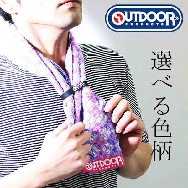 OUTDOOR(アウトドア)スポーツ マフラータオル(ロングフェイスタオル)31×90 首に頭に巻ける シリコンバンド付き (ウォーキングやランニングにも)アウトドア タオル/OUTDOORタオル