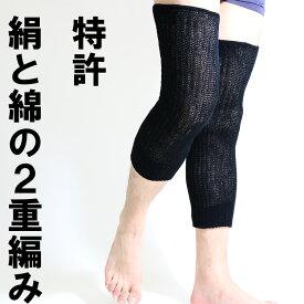 日本製 膝サポーター ひざサポーター ロング(特許商品)シルク 絹 綿 二重編み 両足用 サポーター レッグウォーマー 送料無料 メンズ レディース 男女兼用 ひざ