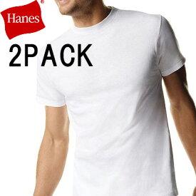 ヘインズtシャツ 2枚組み 綿100% メンズ 半袖Tシャツパックt メンズインナー 2枚セット Hanes ホワイト アンダーウエア 下着 肌着 ヘインズ tシャツ セット 2枚 パック 白tはヘインズ シンプル hanes