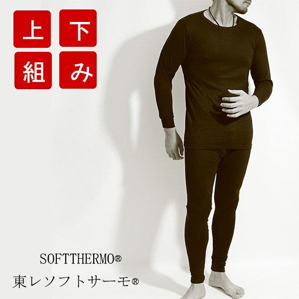 送料無料 東レ素材インナー ソフトサーモの秋冬メンズインナー上下セット(男性用肌着上下組み)(長袖丸首tシャツとロングタイツのセット)あったかインナー