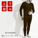 東レ インナー 上下セット メンズ ソフトサーモ 秋冬 メンズ インナー 肌着 上下組み 長袖丸首tシャツ ロングタイツ …