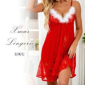 サンタ ランジェリー クリスマス コスプレ サンタコス セクシー キャミソール ベビードール Tバック ショーツ セット インナー レッド 赤 ファー 大人 おしゃれ レディース