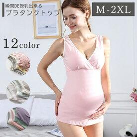 洗濯に強い!瞬間DE授乳ブラタンクトップ キャミソール インナー クロスオープン ブラタンクトップ 大きいサイズ 可愛い 垂れ 妊婦 授乳 M L XL XXL 2XL 3L マタニティ ブラジャー パット付 パットポケット