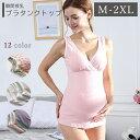 洗濯に強い!瞬間授乳が出来るブラタンクトップ 妊婦 授乳 M L XL XXL 2XL 3L マタニティ ブラジャー かわいい パット…