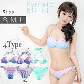 大人気のマーメイド デザイン 上下ビキニのセット レディース水着 4パターンから選べる 貝殻 パステルカラー パープル ピンク グリーン