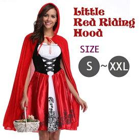 赤ずきん コスプレ 衣装 ハロウィン コスチューム ドレス 大きいサイズ S M L XL XXL ワンピース ケープ Halloween レディース 女性 童話 膝丈スカート