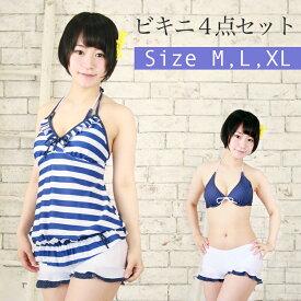 体型カバー水着 お得な4点セット ドット&ボーダー ブルー 青色 レディース 白色 短パン ズボン ホルターネック 三角ビキニ Mサイズ Lサイズ XLサイズ