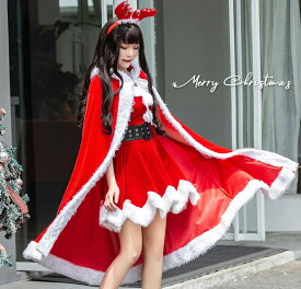 サンタ コスプレ クリスマス 衣装 レディース コスチューム 仮装 ワンピース サンタコス セット マント ヘアアクセ ベルト 姫サンタ かわいい 可愛い 大人 女子 パーティー イベント 女子会即出荷 即日発送