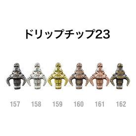 【ネコポス対応可】ドリップチップ23[バッファロー]【510】