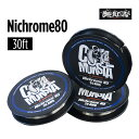 【22AWG/24AWG/26AWG/28AWG/30AWG】Coil Monsta Nichrome80 Wire 30ft(ニクロムワイヤー)【コイルモンスター】【アクセサリー】【ワイ…