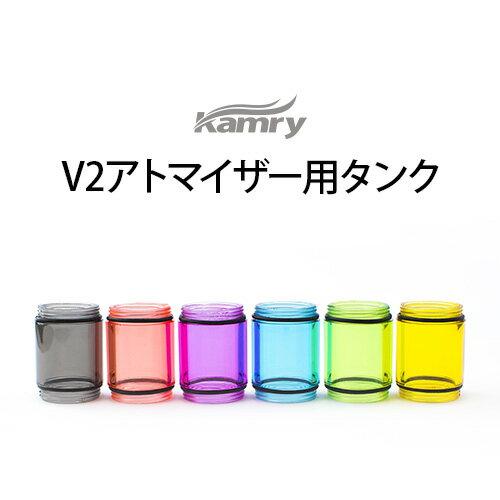 Kamry V2アトマイザー用タンク 1個(ブイツー)【カムリー】【03】