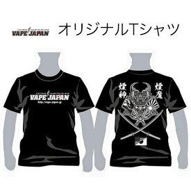【ネコポス対応可】VAPE JAPAN Tシャツ S〜XXXL【オリジナル アクセサリー】