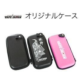 VAPE JAPAN オリジナルケース【オリジナル】【バッグ】電子タバコケース 収納ケース 電子タバコ 電子たばこ ケース ベイプ 収納 ブラック ピンク おしゃれ