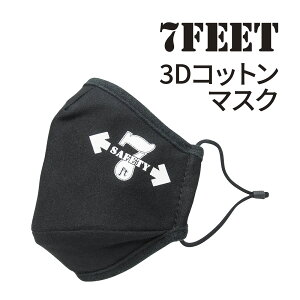 【ネコポス対応可】VAPE JAPAN 7FEET 3Dコットンマスク【セブンフィート ソーシャルディスタンス 立体布マスク オリジナル】