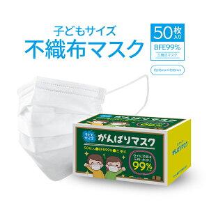 翌日発送可能】VAPE JAPAN 子どもサイズ 不織布マスク50枚入【BFE99% 3層フィルター】