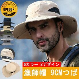 日よけ帽 UVカット UPF50+ 漁師帽 サーフハット メンズ 帽子 撥水 無地 ビーチハット 折りたためる帽子 ポケッタブル 水着 関連小物 トラベル小物 アウトドアハット 2WAY テンガロンハット風 サマーハット 男女兼用 帽子 6色